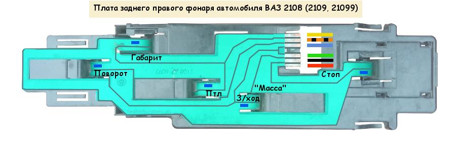 Плата заднего фонаря ВАЗ 2108, 2109, 21099, схема