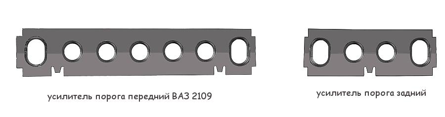 Усилитель порога ВАЗ 2109