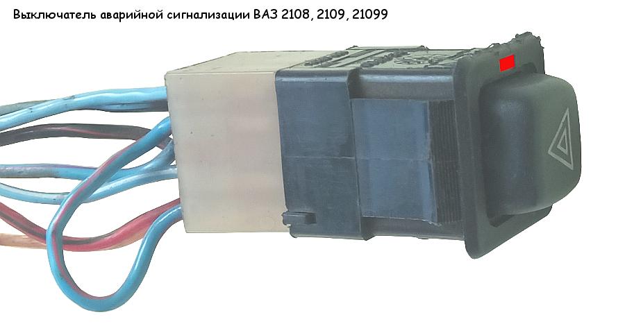 Выключатель аварийки 2108