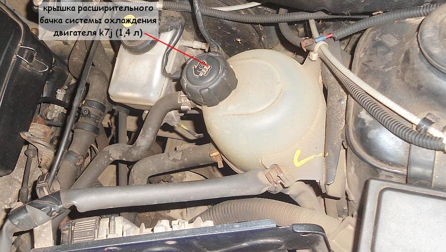 Крышка на расширительном бачке Рено Логан, двигатель k7j