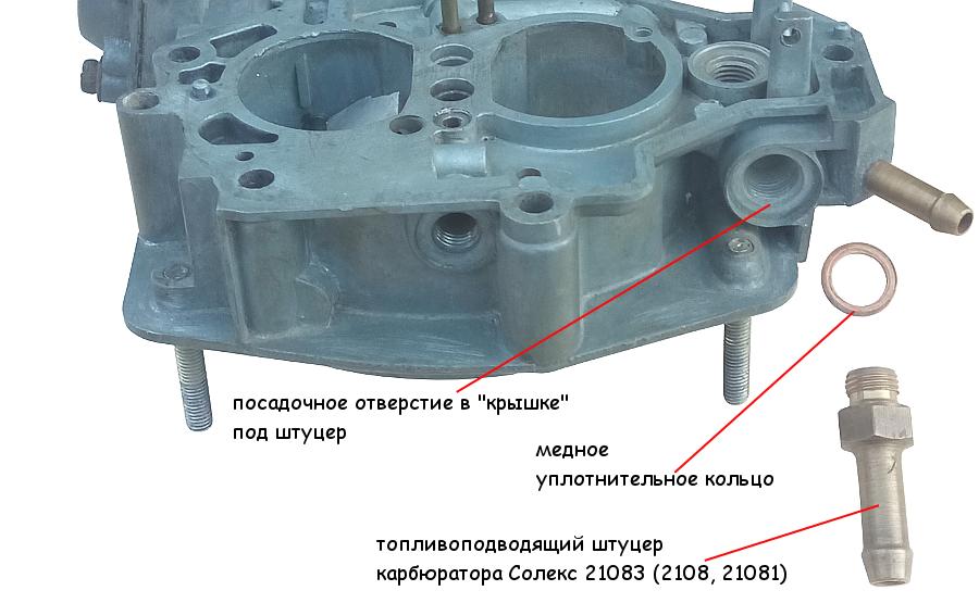 Выворачиваем топливоподающий штуцер карбюратора Солекс 21083