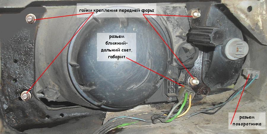 Разъемы и гайки крепления передней блок-фары автомобиля ВАЗ 2108, 2109, 21099