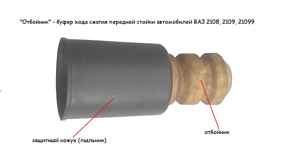 Отбойник - буфер хода сжатия передний стойки ВАЗ 2108, 2109, 21099
