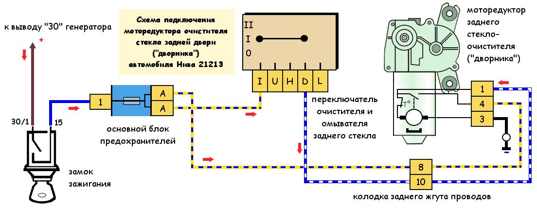 """Задний """"дворник"""" Нива 21213"""