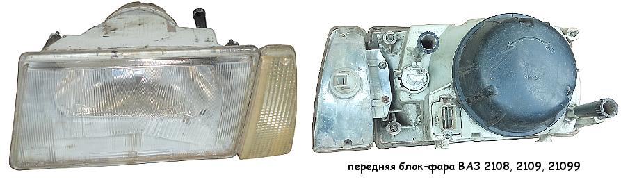 Передняя блок-фара ВАЗ 2108, 2109, 21099