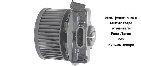 Электродвигатель отопителя Логан без кондиционера