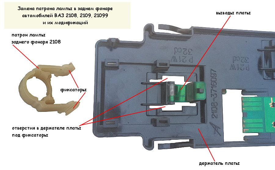 Замена патрона лампы в заднем фонаре автомобиля ВАЗ 2108, 2109, 21099