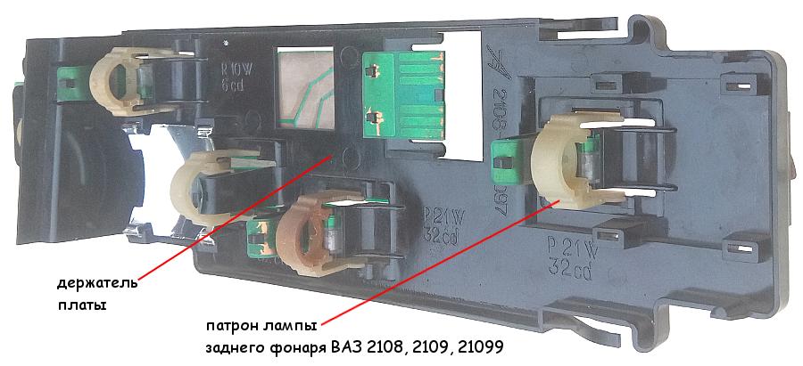Патрон лампы заднего фонаря ВАЗ 2108, 2109, 21099