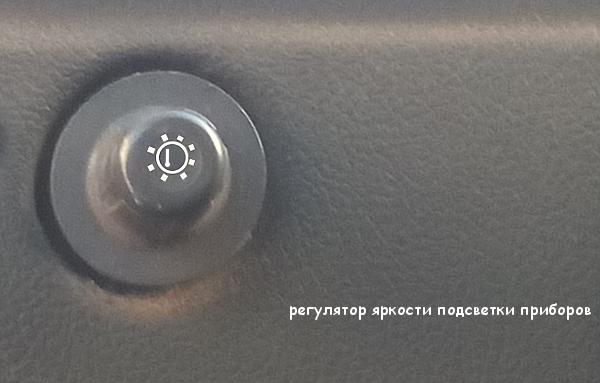 Регулятор яркости подсветки приборов ВАЗ 2109