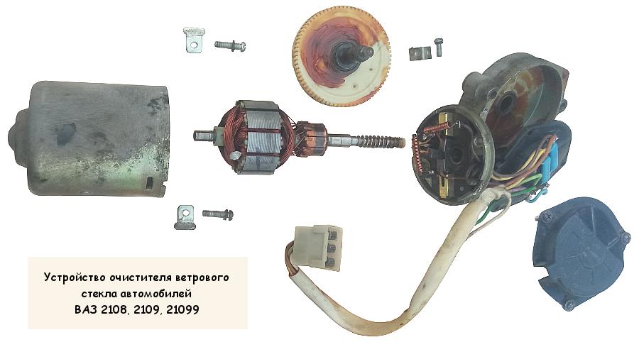 Устройство очистителя ветрового стекла ВАЗ 2108, 2109, 21099