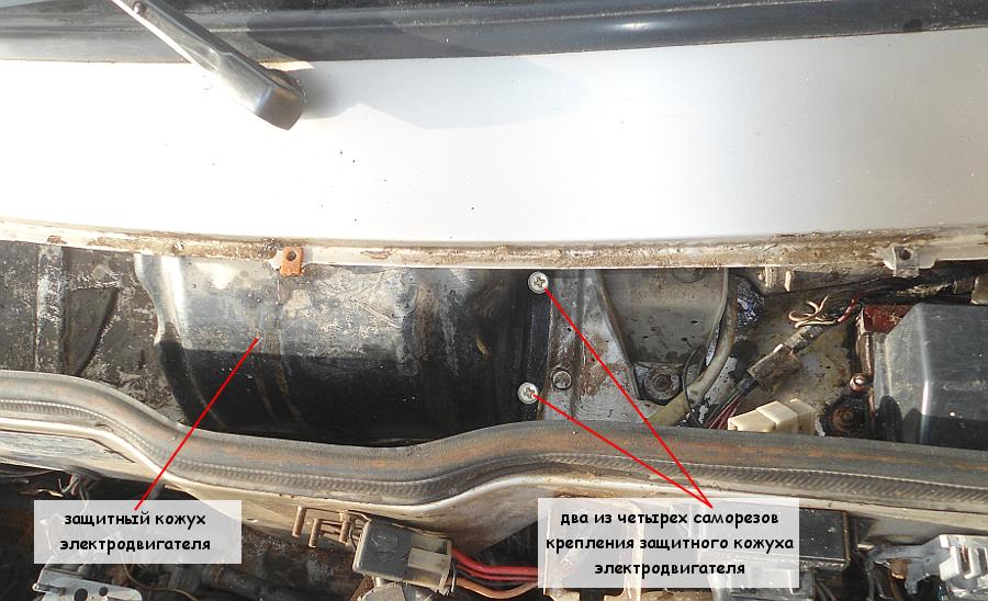 Снимаем защитный кожух электродвигателя вентилятора печки