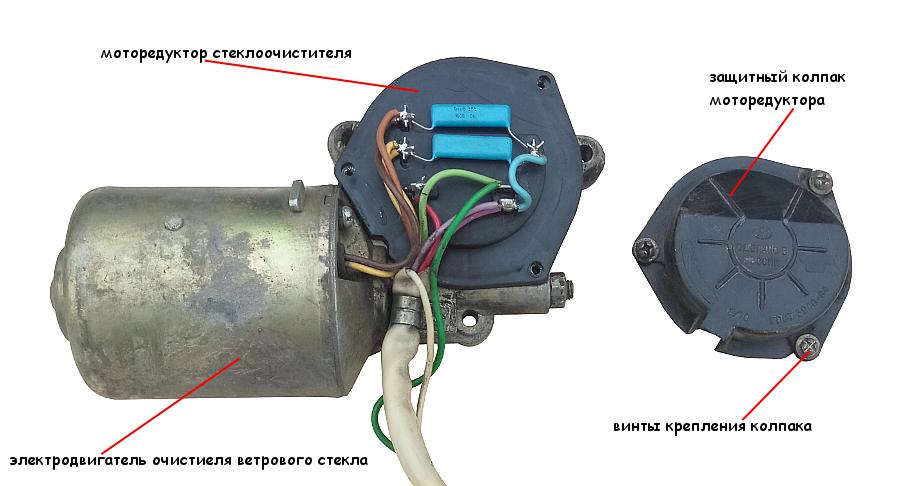 Снимаем защитный колпак моторедуктора очистителя ветрового стекла ВАЗ 2108, 2109, 21099