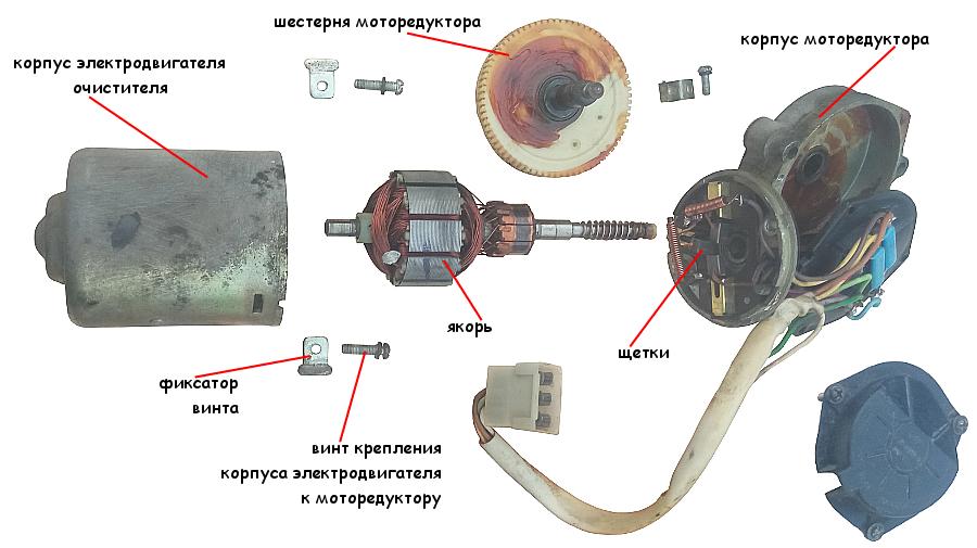 Отсоединяем и разбирает электродвигатель очистителя ветрового стекла ВАЗ 2108, 2109, 21099