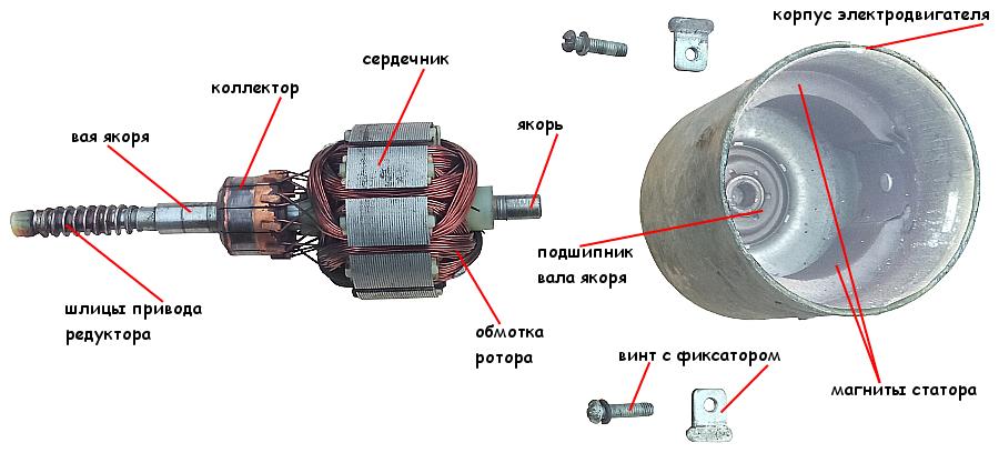 Электродвигатель очистителя ветрового стекла ВАЗ 2108, 2109, 21099 в разобранном виде
