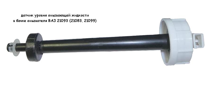 Датчик уровня омывающей жидкости в бачке омывателя ВАЗ 21093
