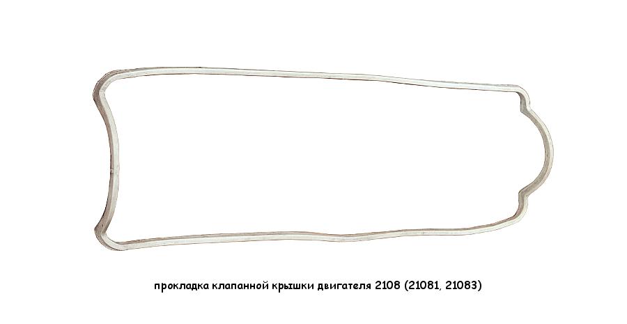Замена прокладки клапанной крышки двигателя ВАЗ 2108. 2109, 21099