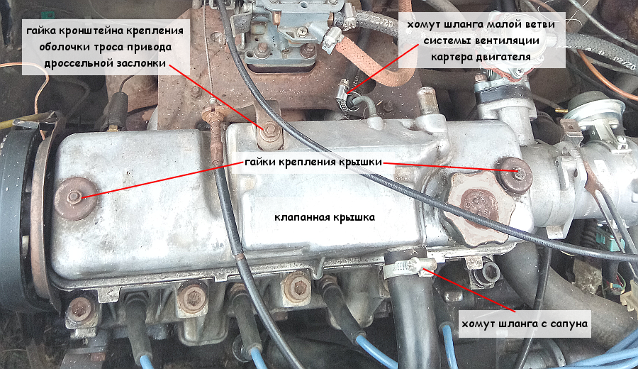 Крепление клапанной крышки двигателя ВАЗ 2108, 2109, 21099