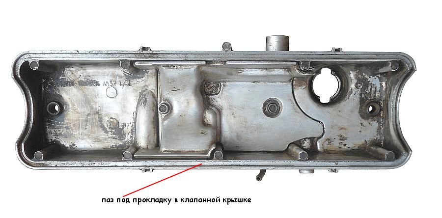 Паз под прокладку в клапанной крышке двигателя
