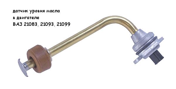 Датчик уровня масла в поддоне двигателя ВАЗ 21083, 21093, 21099