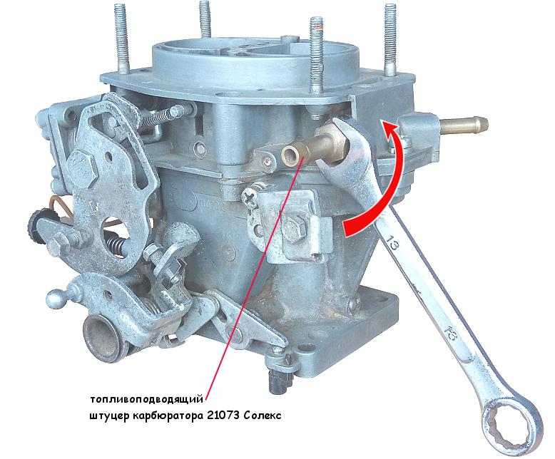 Отворачиваем топливоподводящий штуцер карбюратора Солекс 21073