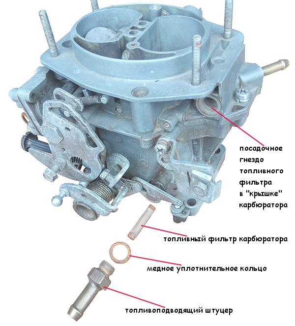 Демонтируем топливный фильтр с карбюратора Солекс 21073