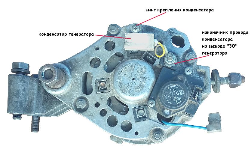 Конденсатор генератора 37.3701 автомобилей ВАЗ 2108, 2109, 21099