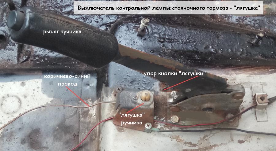 """Выключатель контрольной лампы стояночного тормоза 2109 - """"лягушки"""""""