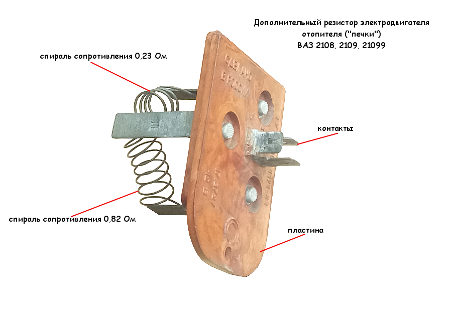 """Дополнительный резистор """"печки"""" ВАЗ 2108, 2109, 21099"""