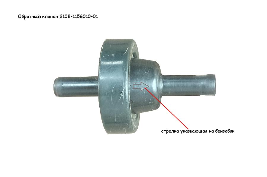 Обратный клапан сливной магистрали ВАЗ 2108, 2109, 21099