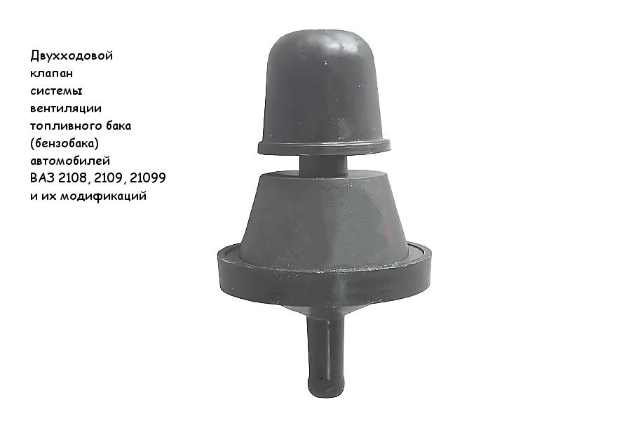 Проверка системы вентиляции топливного бака (бензобака) ВАЗ 2108, 2109, 21099