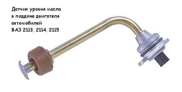 Датчик уровня масла ВАЗ 2114