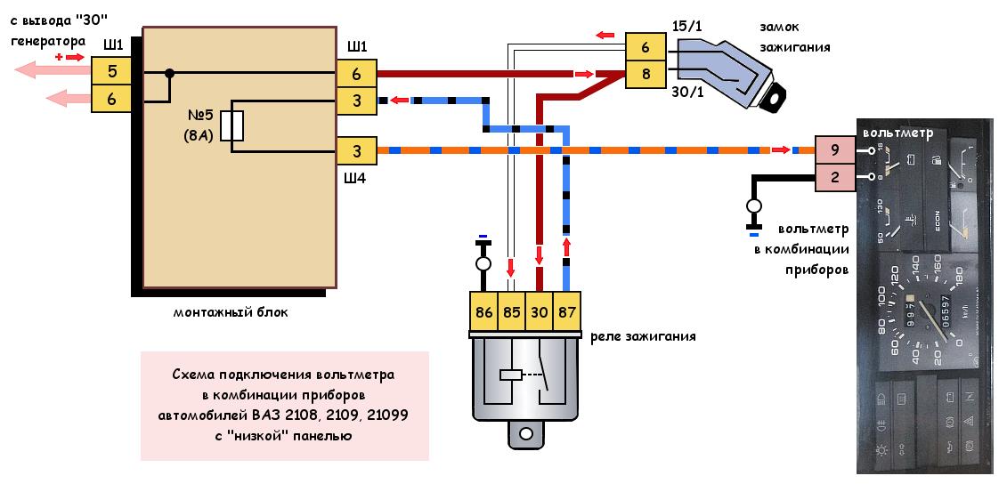 Схема подключения вольтметра ВАЗ 2108, 2109, 21099