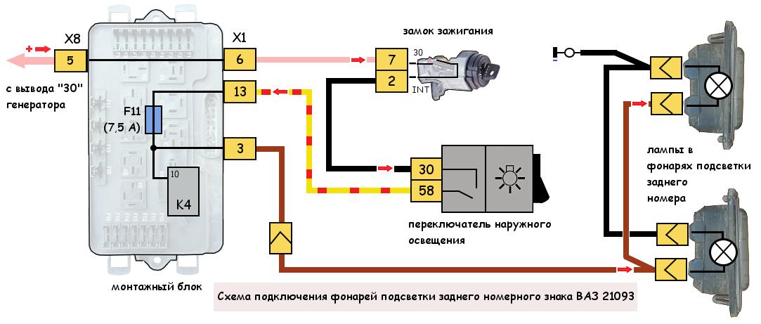 Схема подключения фонарей подсветки заднего номерного знака ВАЗ 2108 и ВАЗ 2109