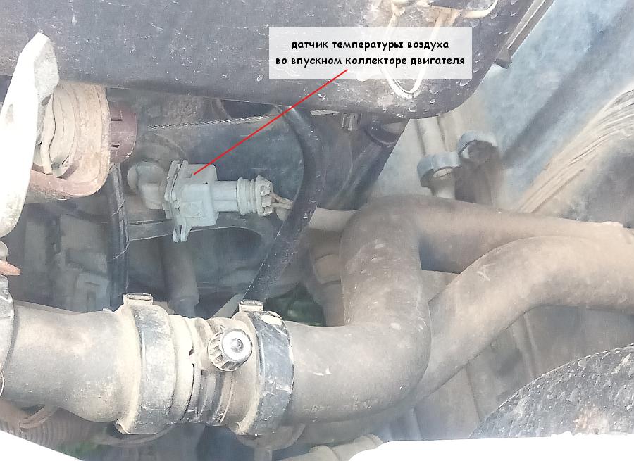 Датчик температуры воздуха на Рено Логан установлен во впускной коллектор двигателя