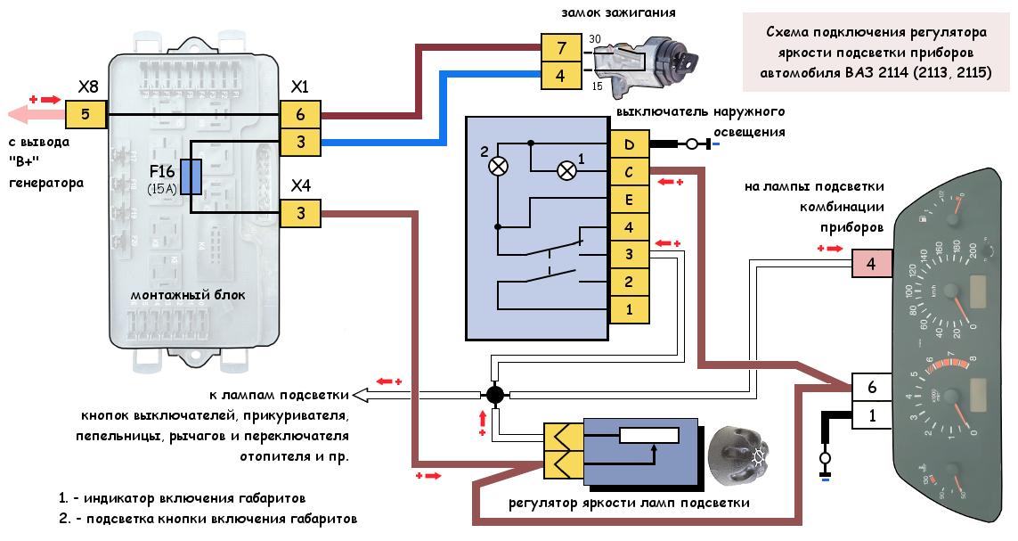 Регулятор яркости подсветки приборов автомобиля ВАЗ 2114 схема