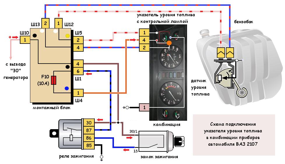 Указатель уровня топлива ВАЗ 2107 схема подключения