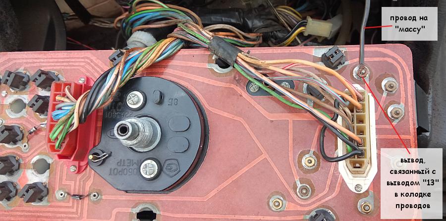 """Вывод указателя уровня топлива, соединенный с выводом """"13"""" колодки проводов"""