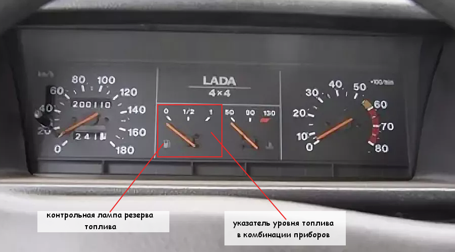Указатель уровня топлива в комбинации приборов Нива 21213