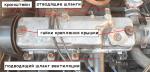 Снимаем клапанную крышку с двигателя 2108 (21081, 21083)