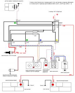 стоп-сигналы 2107 электрическая схема